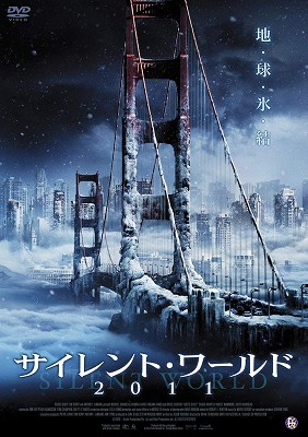 映画「サイレント・ワールド 2011 地球氷結」ネタバレ あらすじ