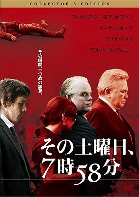 映画「その土曜日、7時58分」ネタバレ あらすじ