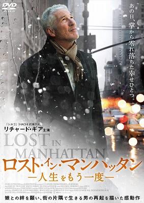 映画「ロスト・イン・マンハッタン」ネタバレ あらすじ
