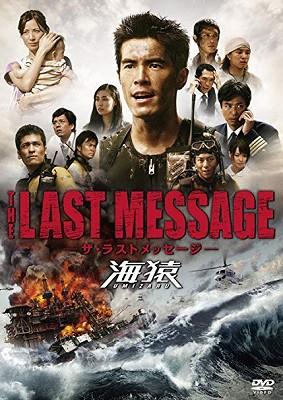 映画「海猿 THE LAST MESSAGE」ネタバレ あらすじ