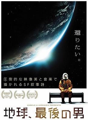 映画「地球、最後の男」ネタバレ あらすじ