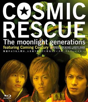 映画「COSMIC RESCUE」ネタバレ あらすじ