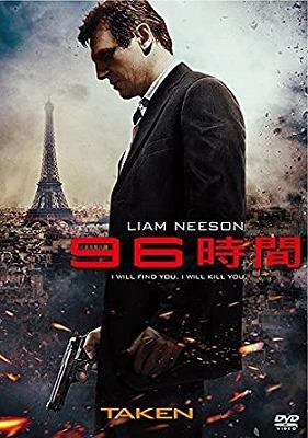 映画「96時間」ネタバレ あらすじ