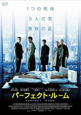 映画「パーフェクト・ルーム」ネタバレ あらすじ
