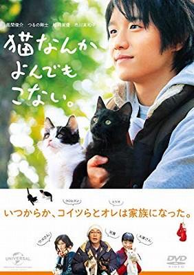 映画「猫なんかよんでもこない」ネタバレ あらすじ