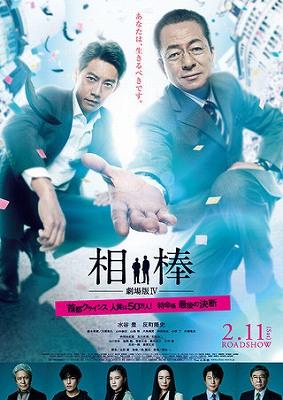 映画「相棒 劇場版IV 首都クライシス 人質は50万人! 特命係 最後の決断」ネタバレ あらすじ