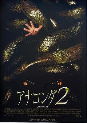 映画「アナコンダ2」ネタバレ あらすじ