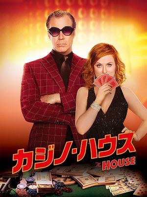 映画「カジノ・ハウス」ネタバレ あらすじ