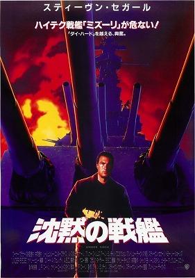 映画「沈黙の戦艦」ネタバレ あらすじ