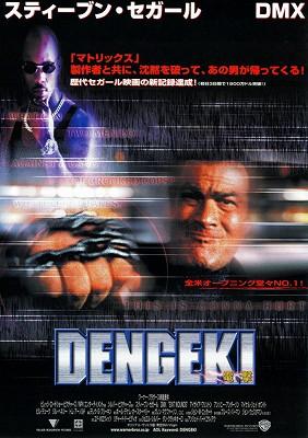 映画「DENGEKI 電撃」ネタバレ あらすじ