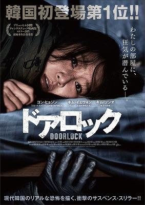映画「ドアロック」ネタバレ あらすじ