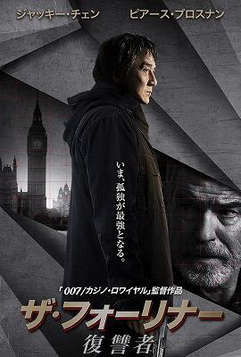映画「ザ・フォーリナー 復讐者」ネタバレ あらすじ