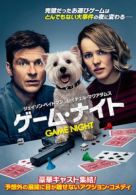 映画「ゲーム・ナイト」ネタバレ あらすじ