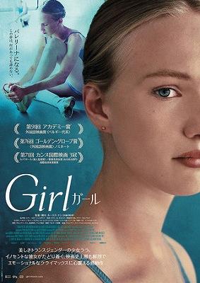 映画「Girl/ガール」ネタバレ あらすじ
