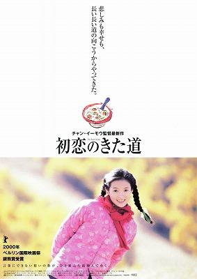 映画「初恋のきた道」ネタバレ あらすじ