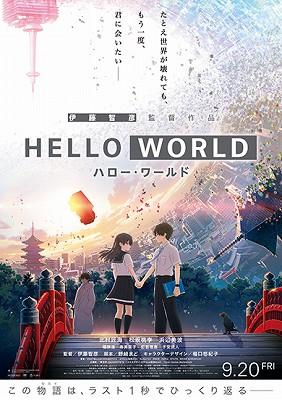 映画「HELLO WORLD 」ネタバレ あらすじ