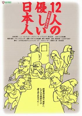 映画「12人の優しい日本人」ネタバレ あらすじ