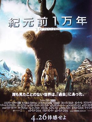 映画「紀元前1万年」ネタバレ あらすじ
