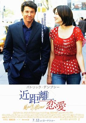 映画「近距離恋愛」ネタバレ あらすじ
