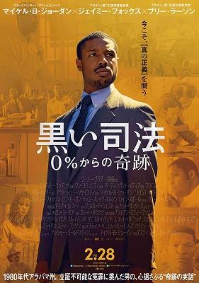 映画「黒い司法 0%からの奇跡」ネタバレ あらすじ