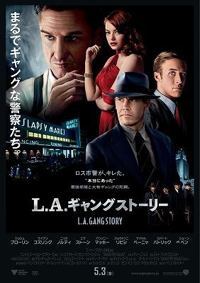 映画「L.A. ギャングストーリー」ネタバレ あらすじ
