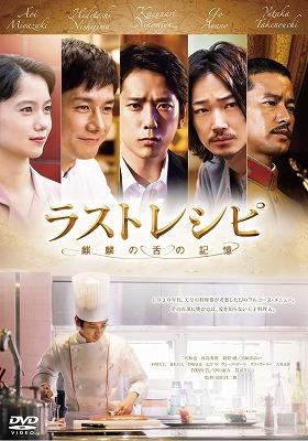 映画「ラストレシピ〜麒麟の舌の記憶〜」ネタバレ あらすじ