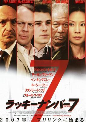 映画「ラッキーナンバー7」ネタバレ あらすじ