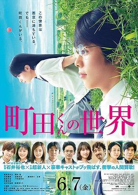 映画「町田くんの世界」ネタバレ あらすじ