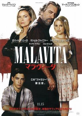 映画「マラヴィータ」ネタバレ あらすじ