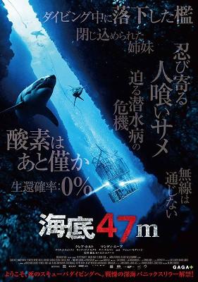 映画「海底47m」ネタバレ あらすじ