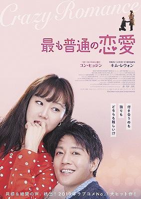 映画「最も普通の恋愛」ネタバレ あらすじ