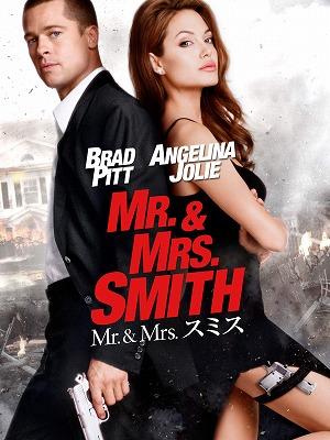 映画「Mr.&Mrs. スミス」ネタバレ あらすじ