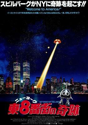 映画「ニューヨーク東8番街の奇跡」ネタバレ あらすじ