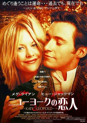 映画「ニューヨークの恋人」ネタバレ あらすじ