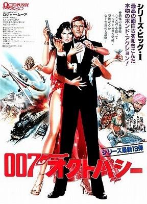 映画「007 オクトパシー」ネタバレ あらすじ