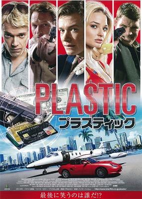 映画「プラスティック」ネタバレ あらすじ