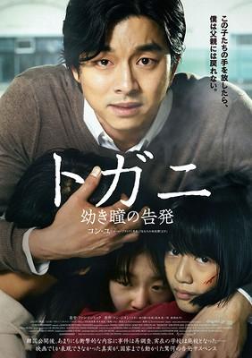 映画「トガニ 幼き瞳の告発」ネタバレ あらすじ