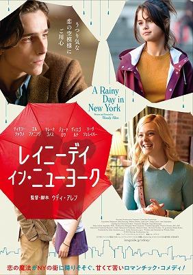 映画「レイニーデイ・イン・ニューヨーク」ネタバレ あらすじ
