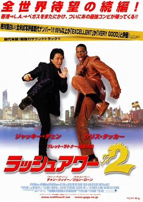 映画「ラッシュアワー2」ネタバレ あらすじ