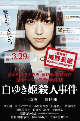 映画「白ゆき姫殺人事件」ネタバレ あらすじ