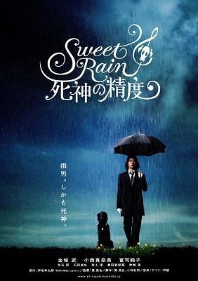 映画「Sweet Rain 死神の精度」ネタバレ あらすじ