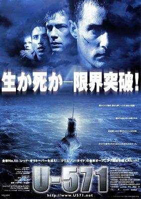 映画「U-571」ネタバレ あらすじ