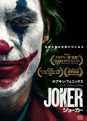 映画「ジョーカー」ネタバレ あらすじ