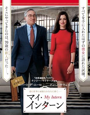 映画「マイ・インターン」ネタバレ あらすじ