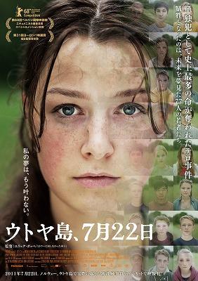 映画「ウトヤ島、7月22日」ネタバレ あらすじ