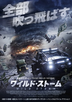 映画「ワイルド・ストーム」ネタバレ あらすじ