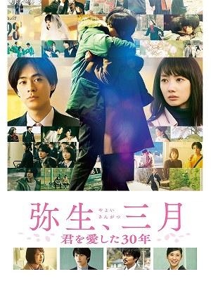 映画「弥生、三月 君を愛した30年」ネタバレ あらすじ