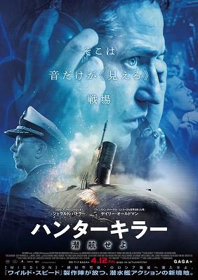 映画「ハンターキラー 潜航せよ」ネタバレ あらすじ